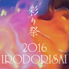 info:三越伊勢丹 彩り祭 2016