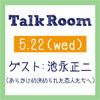 event:西原 健一郎(Kenichiro Nishihara)のトークルーム『新しいインディペンデントの形:第4回』