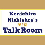 event:西原 健一郎(Kenichiro Nishihara)のトークルーム『新しいインディペンデントの形:第2回 』