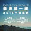 event:『Kenichiro Nishihara China Tour 2016 』4/8(Fri),4/10(Sun)