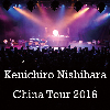 Report:Kenichiro Nishihara China Tour 2016 (Dec.8〜11)