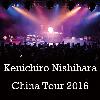 Report:Kenichiro Nishihara China Tour 2016 (Dec.8〜11)