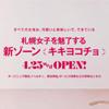 info:「札幌大丸 KiKiYOCOCHO」フロアBGMのプロデュース・選曲を手掛けました