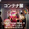 info:TOKYO DESIGN WEEK 2015